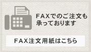 FAX注文書はこちら